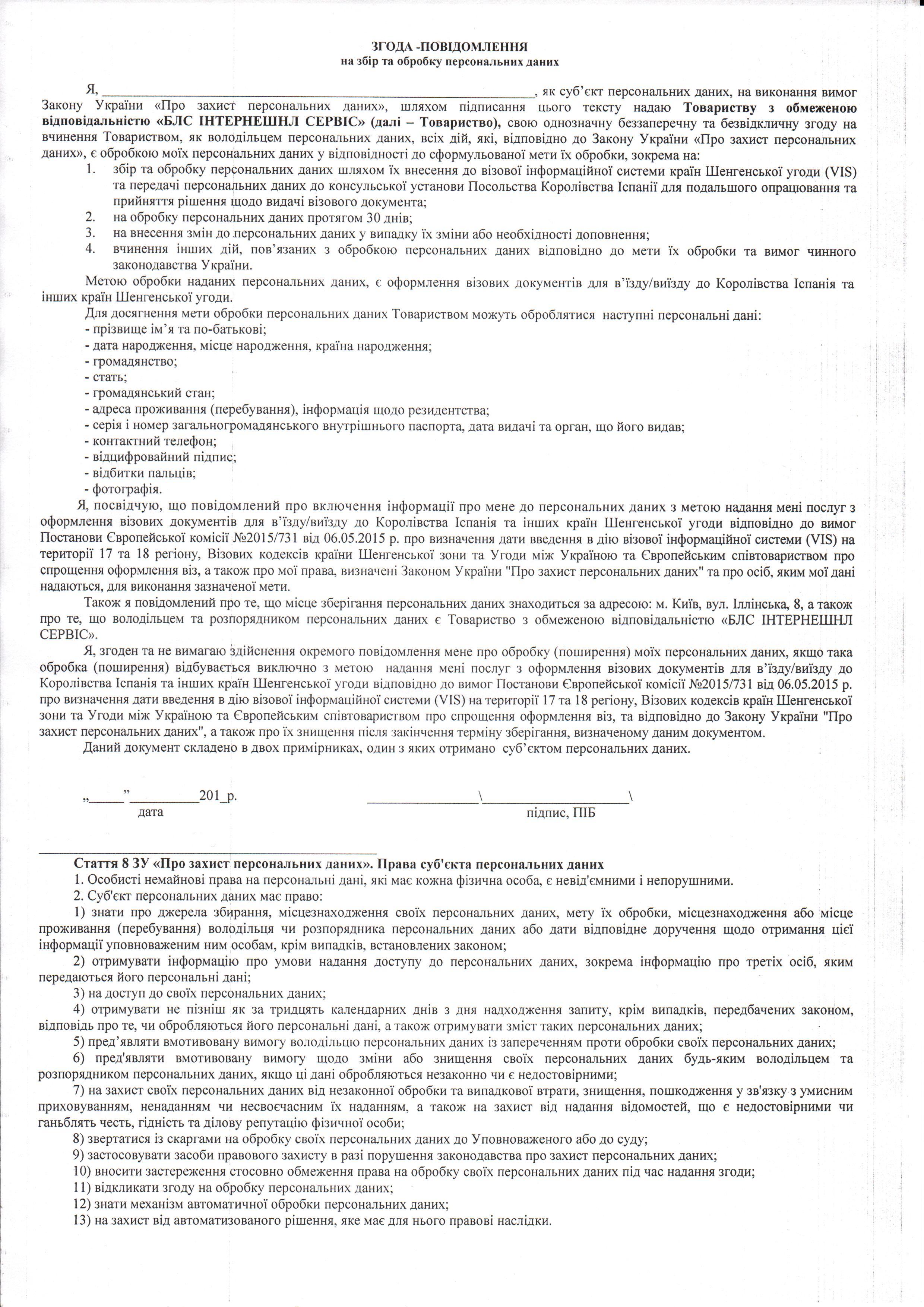 бланк заполнения паспорта украина в 16 лет