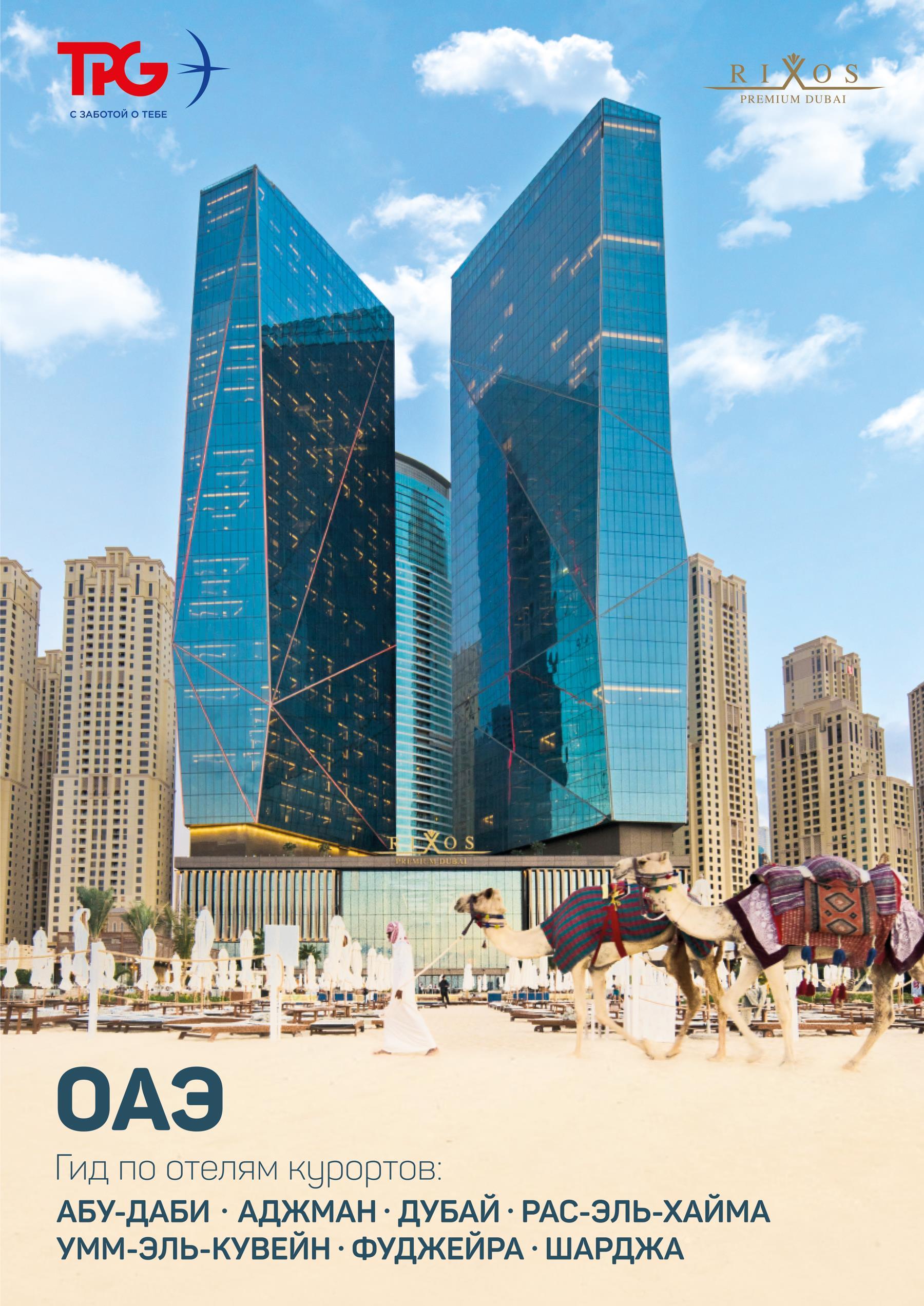 Дубай этапы экономического развития женский портал аппартаменты в италии на море